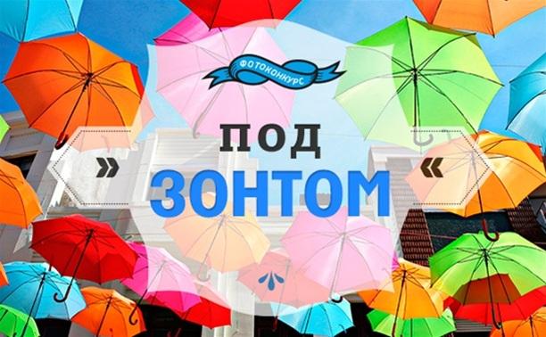 Под зонтом: Поздравляем победителей!