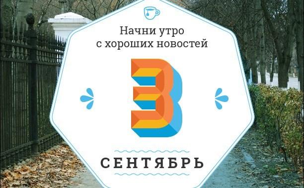 3 сентября: Прощай, «Маша и Медведь», гига-селфи и российское гражданство для солиста Limp Bizkit