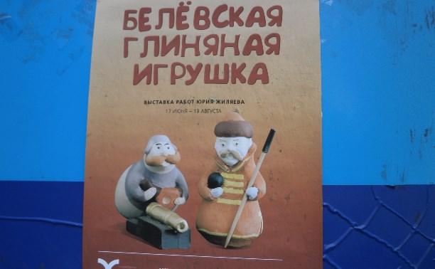Белевская глиняная игрушка, выставка