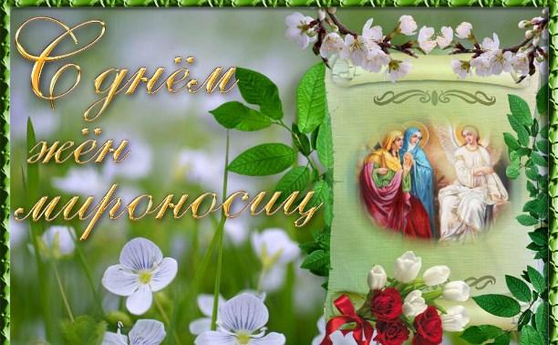 26 апреля  - Неделя святых жен-мироносиц