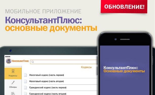 Обновилось мобильное приложение «КонсультантПлюс: основные документы»