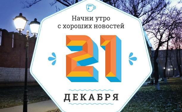 21 декабря: Новогоднее обращение к рублю и российская кровать-гроб