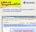 Как узнать, когда будет опубликован документ? Поставить его на контроль!