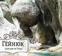 Есть в Турции один каньон...