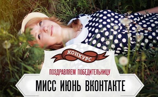 Мисс Июнь ВКонтакте: поздравляем победительницу!