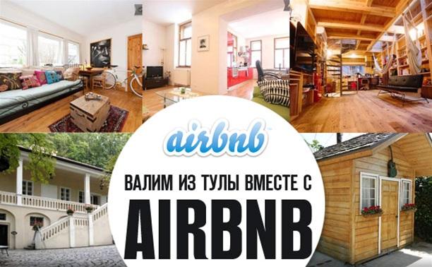 Валим из Тулы вместе с Airbnb