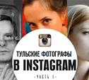 Тульские фотографы в instagram