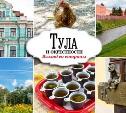 Тульская область: дворянские усадьбы и столица губернии