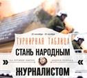 """Турнирная таблица – """"Стань народным журналистом"""". Неделя первая: 14-20 октября."""