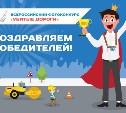 """Подведены итоги конкурса фотографий """"Убитые Дороги"""""""