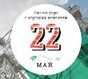 22 мая: Тысяча мышеловок!