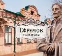 Ефремов – «маленькая  Швейцария» России!
