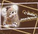 С Днём Рождения Darenka, Kartman, Devushka71!