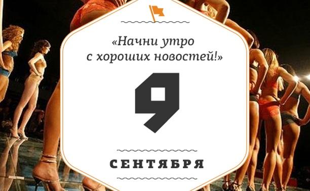 9 сентября: день рождения Льва Толстого и Всемирный день красоты. Красота!!!