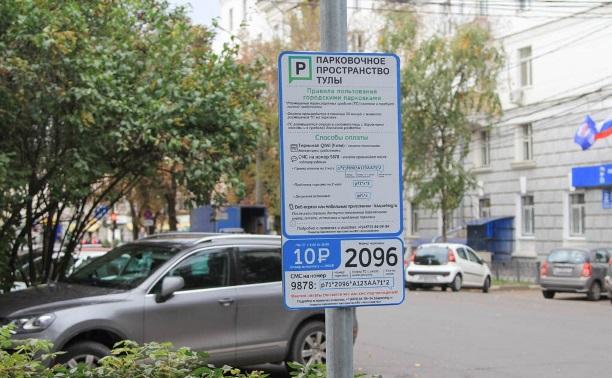 Сбой в работе платных парковок 28.04.2016 или как я пытался победить крохоборов