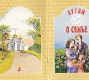 Детям о семье. Книга