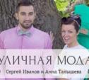 Сергей Иванов и Анна Талышева