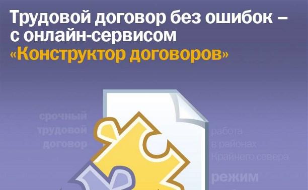 Трудовой договор без ошибок – с онлайн-сервисом «Конструктор договоров»
