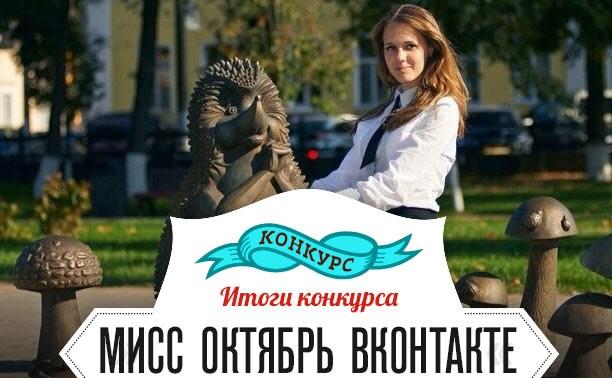 Туляки выбрали Мисс Октябрь ВКонтакте