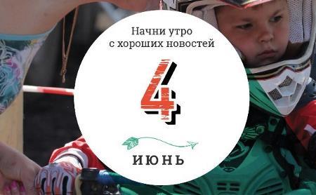 4 мая: страус бегает наперегонки с украинским велосипедистом и воссоединение семьи благодаря TikTok