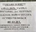 """Ю. Фучика, 26, к. 2. Часть вторая:провокация """"Восхода"""""""