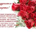 Дорогие женщины Тулы с 8 марта!!!