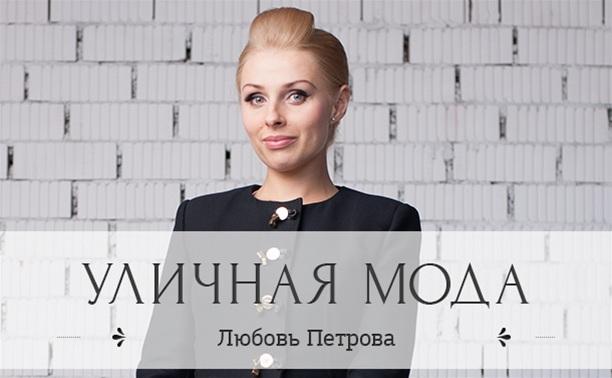 Любовь Петрова: Обновляем гардероб!