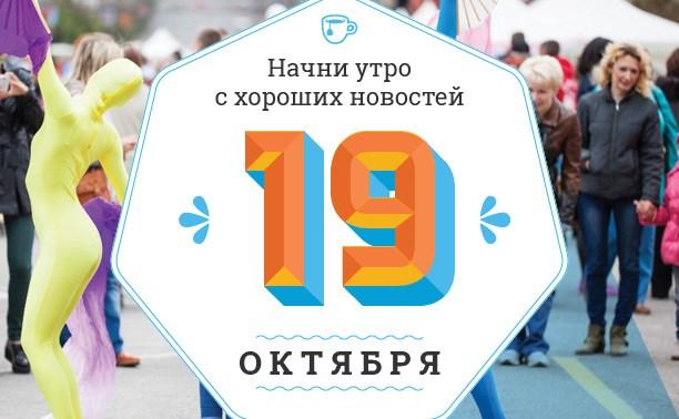 19 октября: Винни-Пух в гостях на Камчатке и воспитанник хорьков