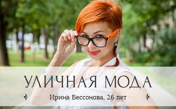 Ирина Бессонова, 26 лет