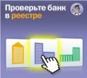 Проверьте банк в реестре участников страхования вкладов