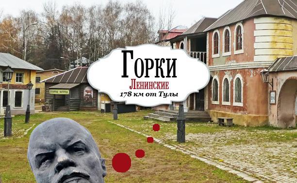 Горки Ленинские: красный асфальт, киногородок и Ленин на карантине