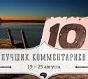 10 лучших комментариев: 19 – 25 августа