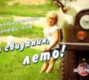"""Детский РВД """"До свидания, лето!"""""""