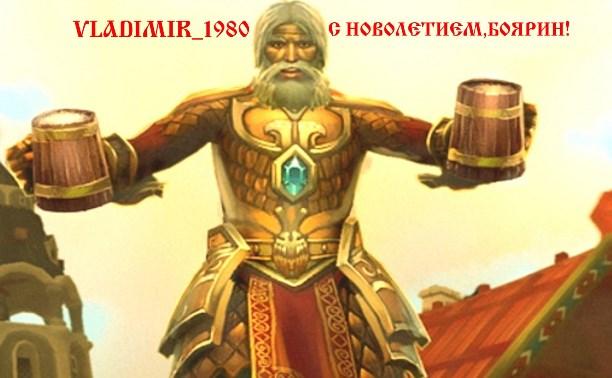 А у камрада Vladimir_1980- новолетие!