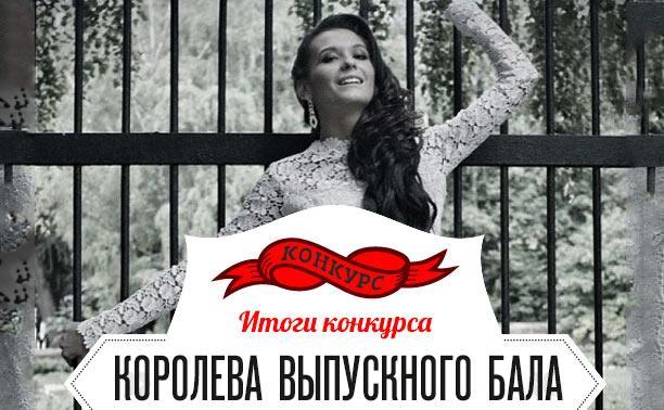 Туляки выбрали королеву выпускного-2014