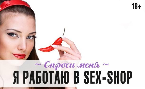 Спроси меня: Я работаю в sex-shop