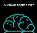 Игра от  Tele2 и MySlo.ru  «Что бы сделал ты?» Первый этап