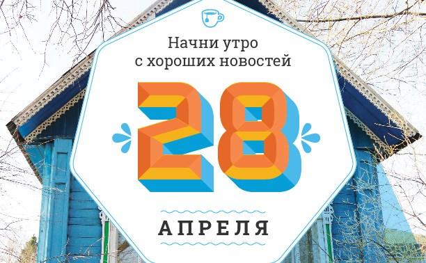 28 апреля: Мусорные санкции, музыкальное метро и обнимашки с медведем
