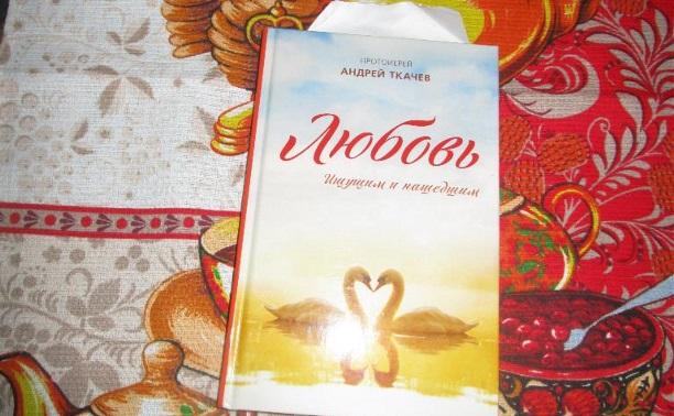 Любовь ищущим и нашедшим. Книга