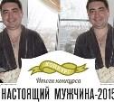 Лучший мужчина по версии Myslo - Константин Кузин!