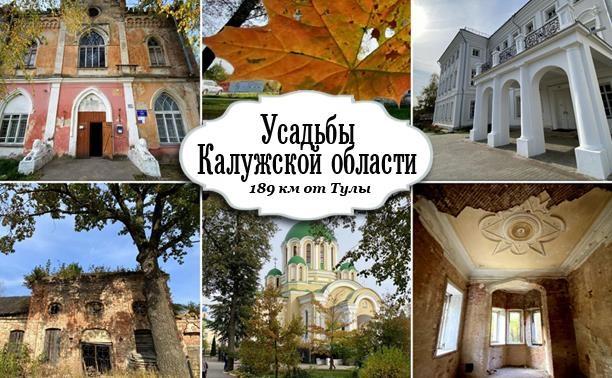 Пять усадеб Калужской области