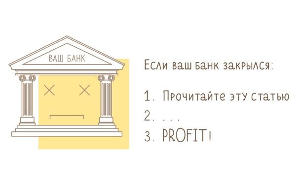 Общая информация для вкладчиков кредитной организации, у которой отозвана лицензия