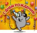 С Днём Рождения, Lyasenka!