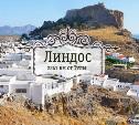 Линдос и другие замки острова Родос