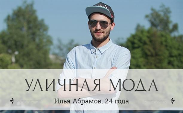Илья Абрамов, 24 года