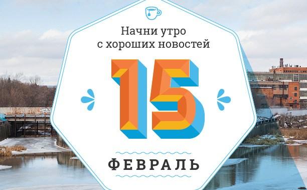 15 февраля: Настраиваемся на шесть рабочих дней