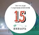 15 января: Солнечные ванны в Мурманске и футбол по-японски