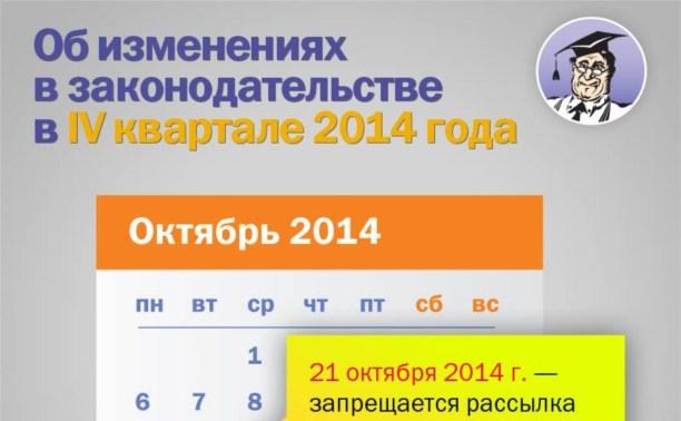 Об изменениях в законодательстве в IV квартале 2014 года
