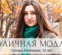 Самира Мамедова, 16 лет