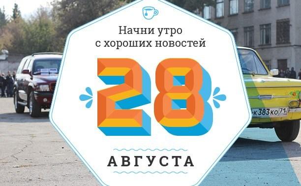 28 августа: Лев Толстой на сигвее и невидимая корова